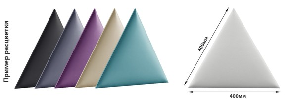 Стандартные мягкие стеновые панели треугольником